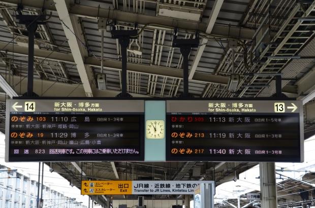 Japonia, Kyoto, tablica przyjazdów Nozomi (ten żółty!), średnio co 10 minut