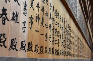 Japonia, Nara, tabliczki w pobliżu Kasuga Taisha