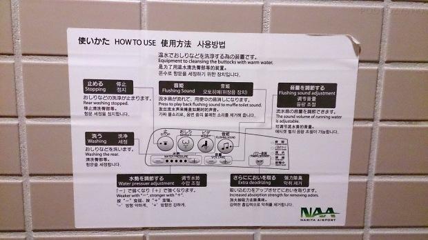 Japonia, krótka instrukcja jak obsłużyć toaletę, poziom: Japonia