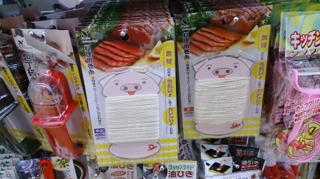 Japonia, gustowne opakowanie sznurka do mięsa