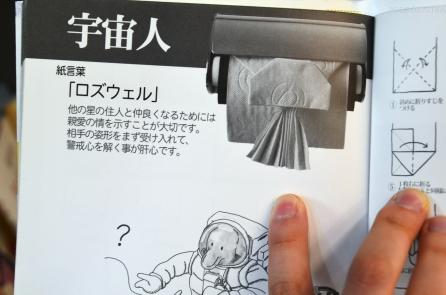 Japonia, książeczka: origami z papieru toaletowego (muszę dodawać, że ją kupiłam? :D)
