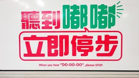 Chiny, Hong Kong, informacja w metrze: kiedy usłyszysz Do-Do-Do zatrzymaj się